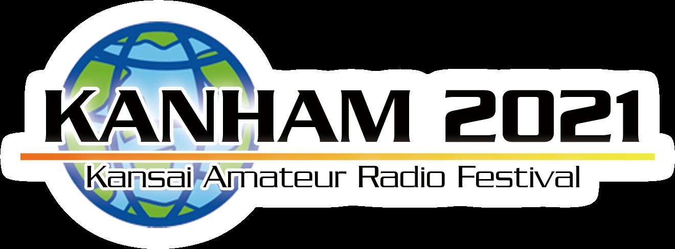 関西アマチュア無線フェスティバル 2021