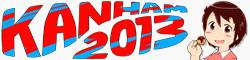 第18回 関西アマチュア無線フェスティバル (KANHAM 2013)