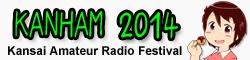第19回 関西アマチュア無線フェスティバル (KANHAM 2014)