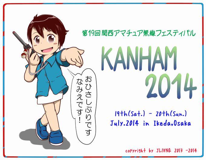 KANHAM2014_2